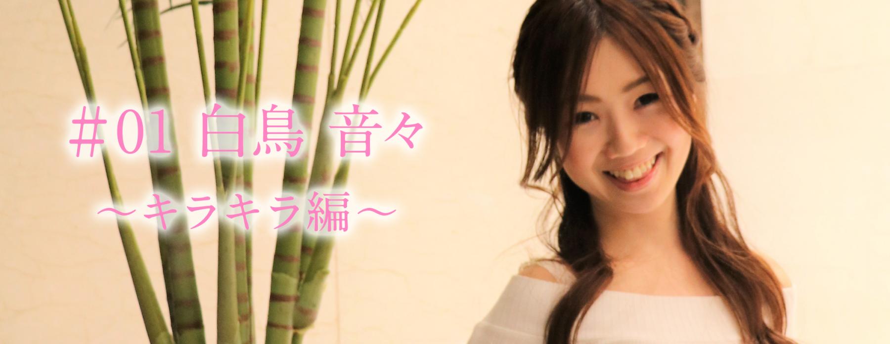【CCLキラキャリ図鑑】#01 白鳥音々(シラトリネネ) ~キラキラ編~
