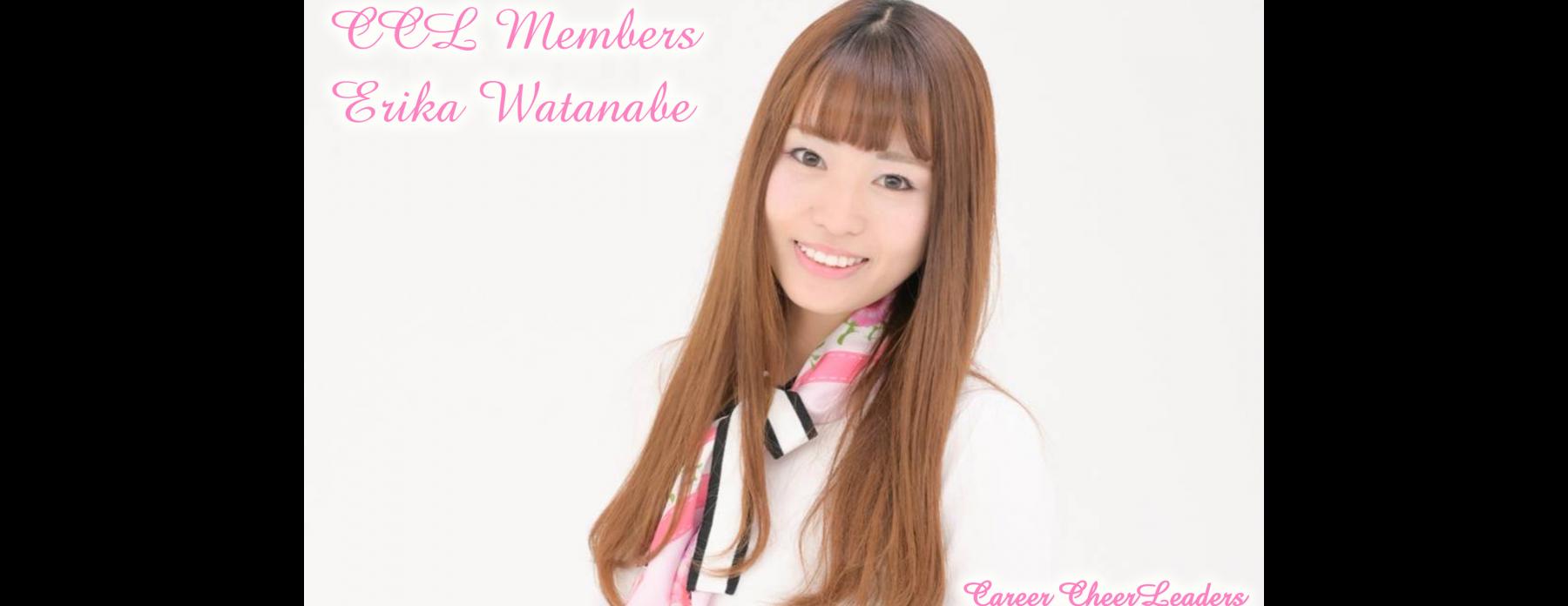 【プロフィール】CCLメンバーズ:渡辺英里香(ワタナベエリカ)