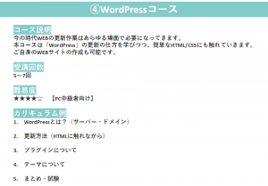 ④WordPressコース
