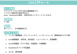 ①PC入門コース